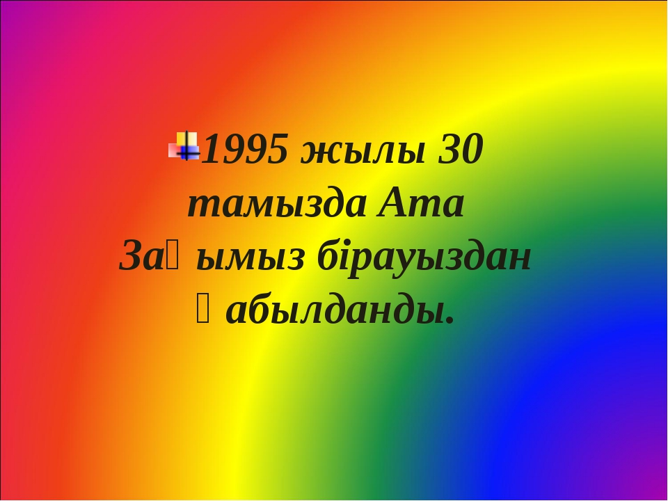 1995 жылы 30 тамызда Ата Заңымыз бірауыздан қабылданды.