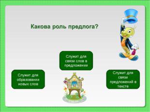 Служит для связи слов в предложении Служит для образовании новых слов Служит
