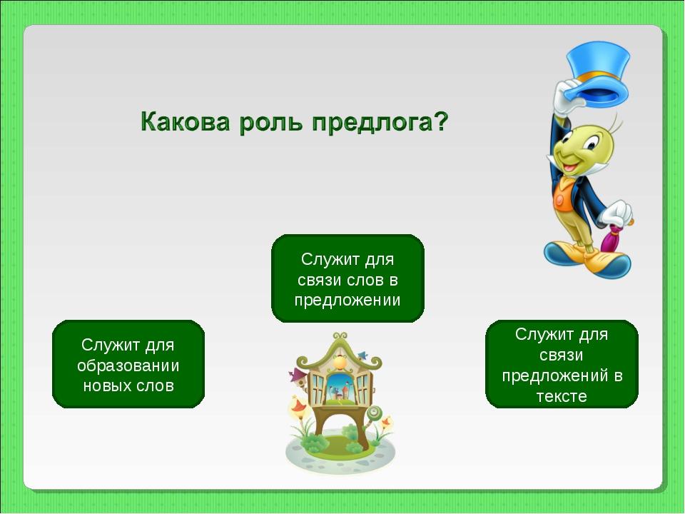 Служит для связи слов в предложении Служит для образовании новых слов Служит...