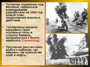 Потерпев поражение под Москвой, германское командование разработало на 1942 г