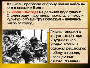 Фашисты прорвали оборону наших войск на юге и вышли к Волге. 17 июля 1942 год