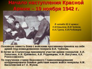 Начало наступления Красной Армии – 19 ноября 1942 г. Основную тяжесть боев с