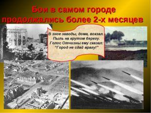 Бои в самом городе продолжались более 2-х месяцев В зное заводы, дома, вокзал