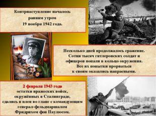 Контрнаступление началось ранним утром 19 ноября 1942 года. Несколько дней пр