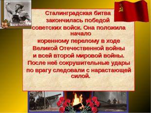 Сталинградская битва закончилась победой советских войск. Она положила начало