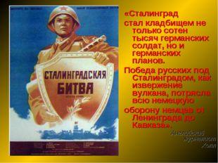 «Сталинград стал кладбищем не только сотен тысяч германских солдат, но и герм