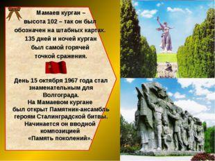 Мамаев курган – высота 102 – так он был обозначен на штабных картах. 135 дней