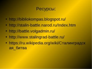 Ресурсы: http://bibliokompas.blogspot.ru/ http://stalin-battle.narod.ru/Index