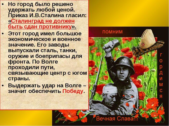 Но город было решено удержать любой ценой. Приказ И.В.Сталина гласил: «Сталин...