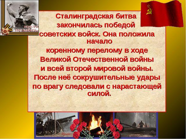 Сталинградская битва закончилась победой советских войск. Она положила начало...