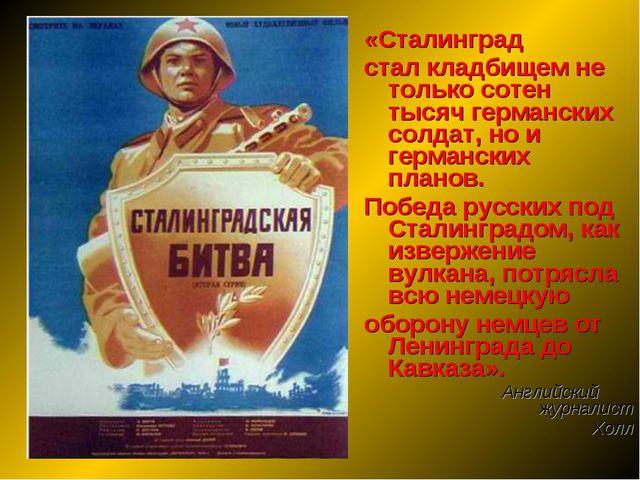 «Сталинград стал кладбищем не только сотен тысяч германских солдат, но и герм...