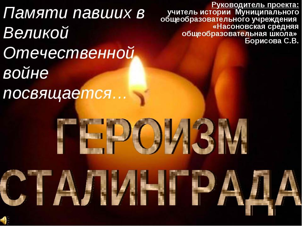 Памяти павших в Великой Отечественной войне посвящается… Руководитель проекта...