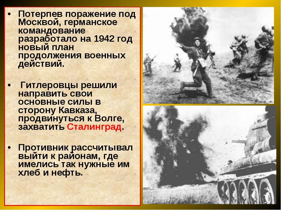 Потерпев поражение под Москвой, германское командование разработало на 1942 г...
