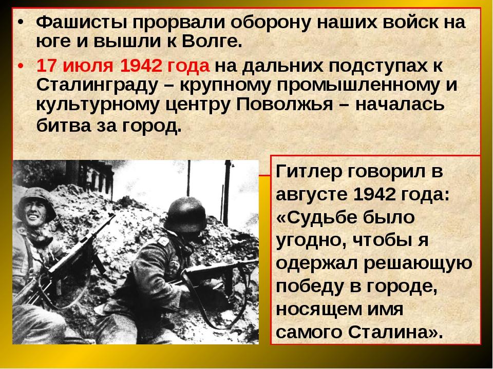 Фашисты прорвали оборону наших войск на юге и вышли к Волге. 17 июля 1942 год...