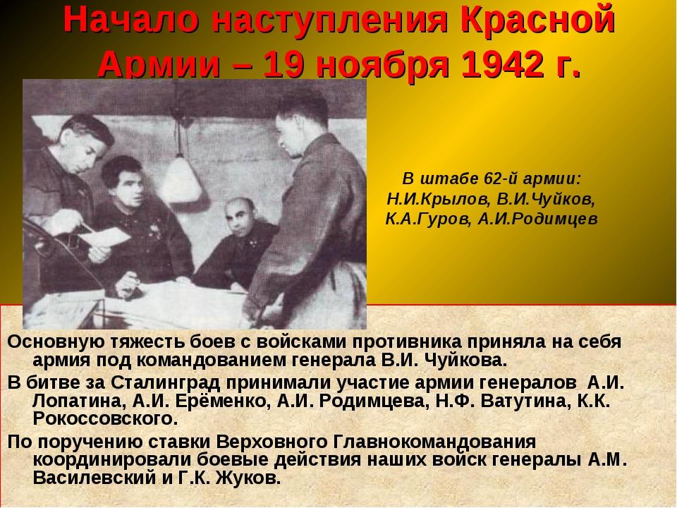 Начало наступления Красной Армии – 19 ноября 1942 г. Основную тяжесть боев с...