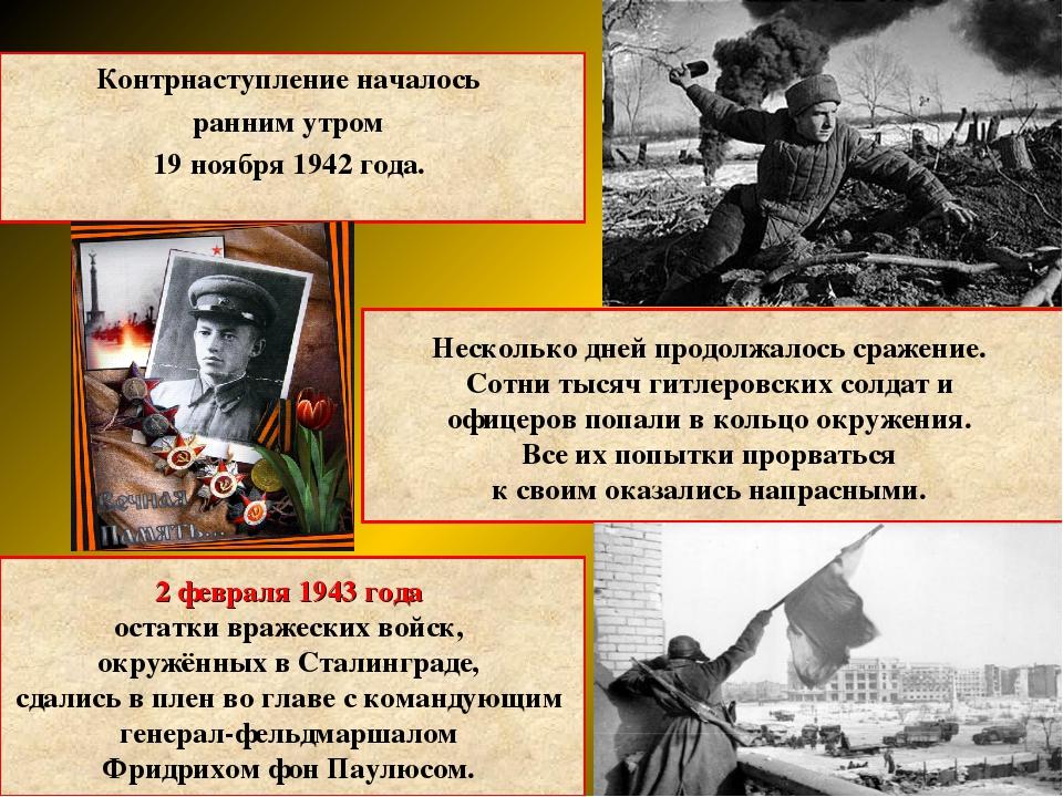 Контрнаступление началось ранним утром 19 ноября 1942 года. Несколько дней пр...
