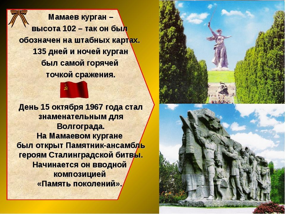 Мамаев курган – высота 102 – так он был обозначен на штабных картах. 135 дней...