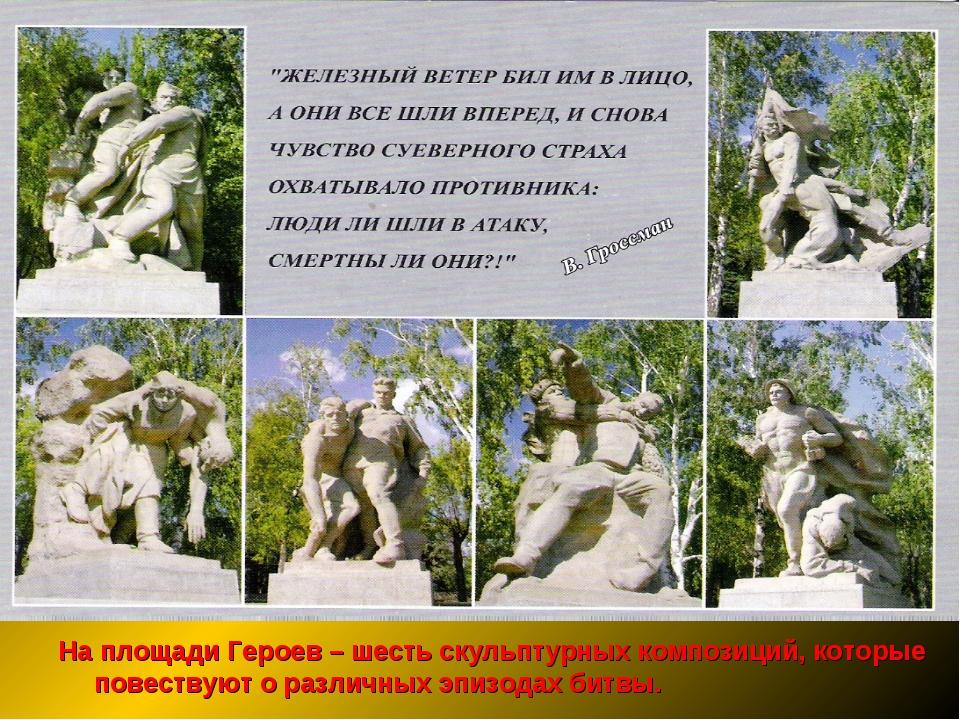 На площади Героев – шесть скульптурных композиций, которые повествуют о разли...