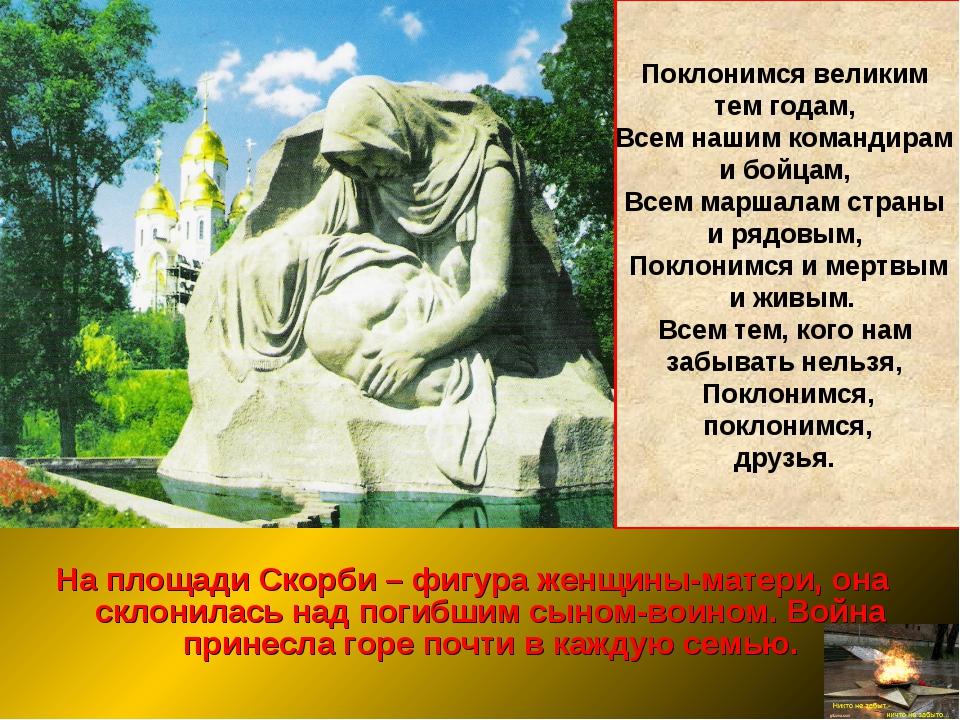 На площади Скорби – фигура женщины-матери, она склонилась над погибшим сыном-...