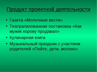 Продукт проектной деятельности Газета «Молочные вести» Театрализованная поста