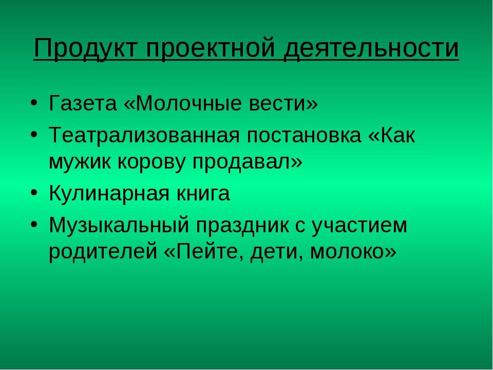Продукт проектной деятельности Газета «Молочные вести» Театрализованная поста...