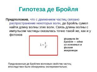 Гипотеза де Бройля Предположив, что с движением частиц связано распространени