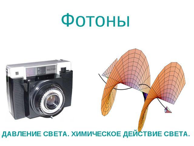 Фотоны ДАВЛЕНИЕ СВЕТА. ХИМИЧЕСКОЕ ДЕЙСТВИЕ СВЕТА.