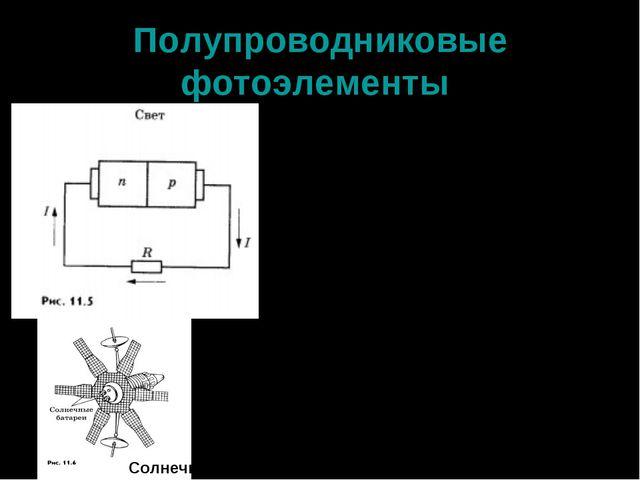 Полупроводниковые фотоэлементы На этом явлении основано устройство фоторезист...