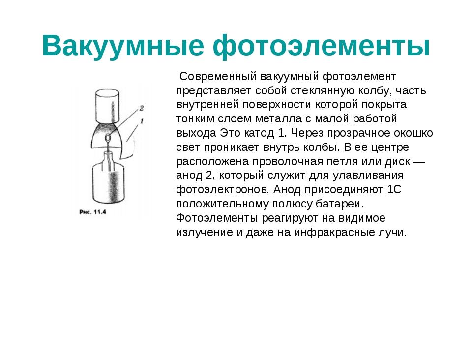Вакуумные фотоэлементы Современный вакуумный фотоэлемент представляет собой...