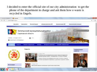 I decided to enter the official site of our city administration to get the p