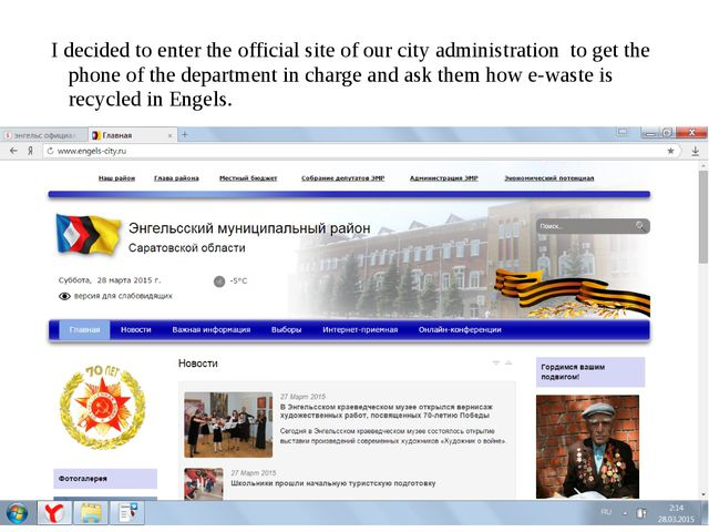 I decided to enter the official site of our city administration to get the p...