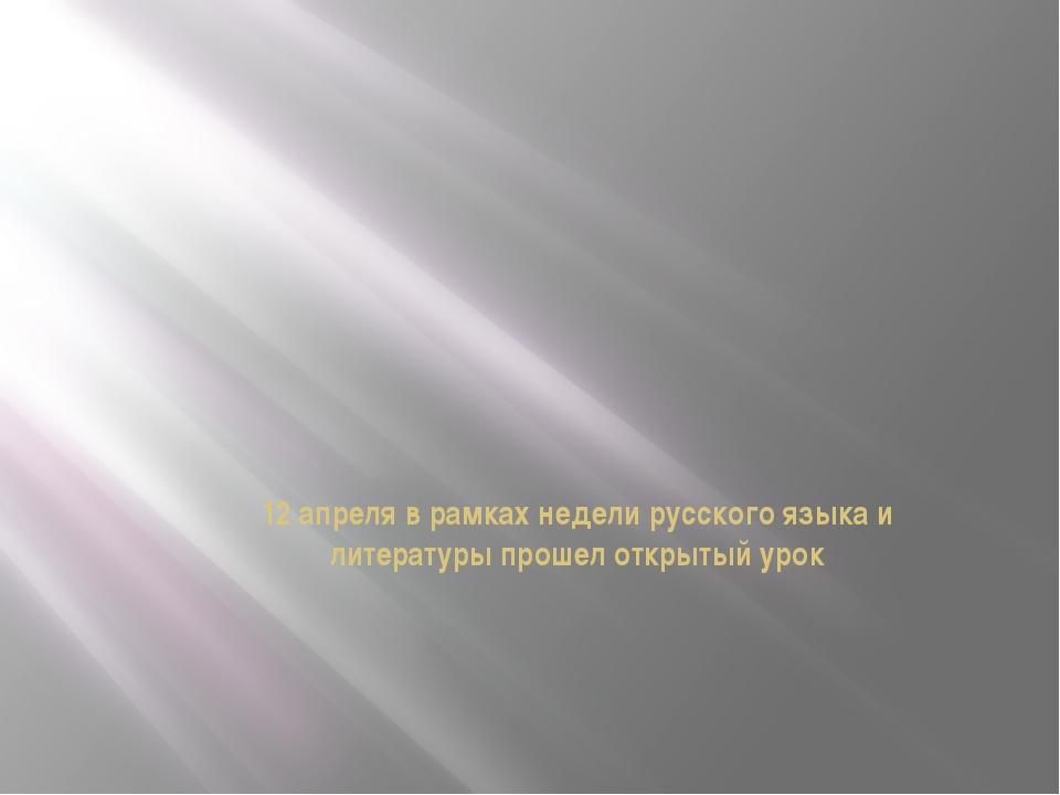 12 апреля в рамках недели русского языка и литературы прошел открытый урок