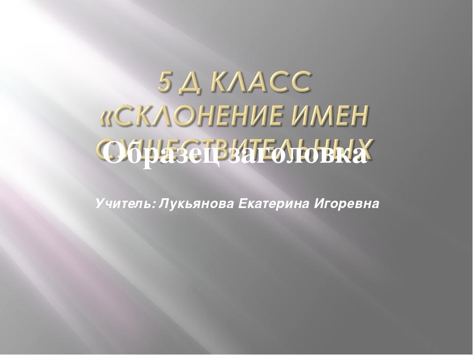 Учитель: Лукьянова Екатерина Игоревна