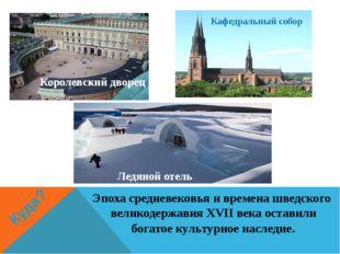Куда? Королевский дворец Кафедральный собор Ледяной отель Эпоха средневековья