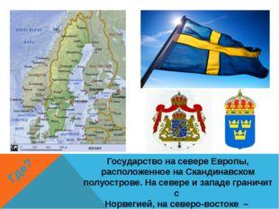 Где? Государство на севере Европы, расположенное на Скандинавском полуострове