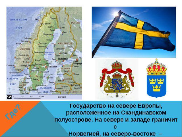 Где? Государство на севере Европы, расположенное на Скандинавском полуострове...