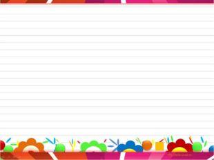 План письма Слова приветствия, обращение. Успехи по русскому языку. Замечател