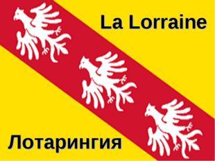 La Lorraine Лотарингия