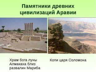Памятники древних цивилизаций Аравии Храм бога луны Алмакаха близ развалин М