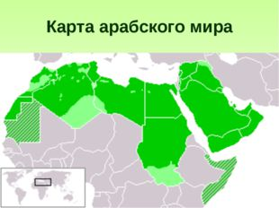 Карта арабского мира