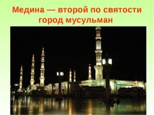 Медина — второй по святости город мусульман