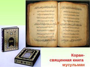 Коран- священная книга мусульман