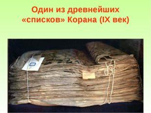 Один из древнейших «списков» Корана (IX век)