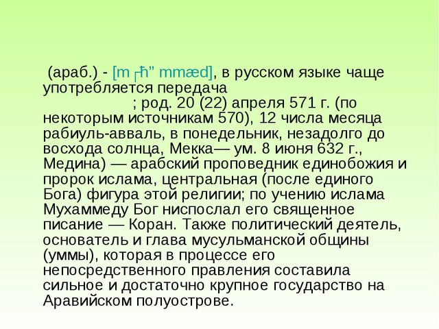 Муха́ммад  (араб.) - [mʊħɑmmæd], в русском языке чаще употребляется передача...