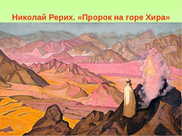 Николай Рерих. «Пророк на горе Хира»