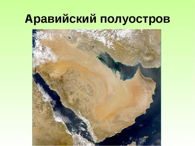 Аравийский полуостров