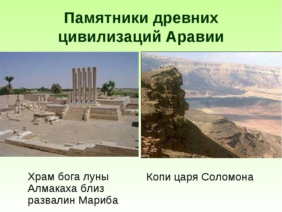 Памятники древних цивилизаций Аравии Храм бога луны Алмакаха близ развалин М...