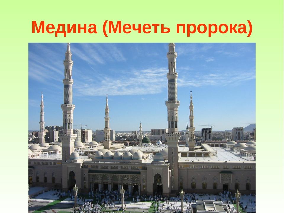 Медина (Мечеть пророка)