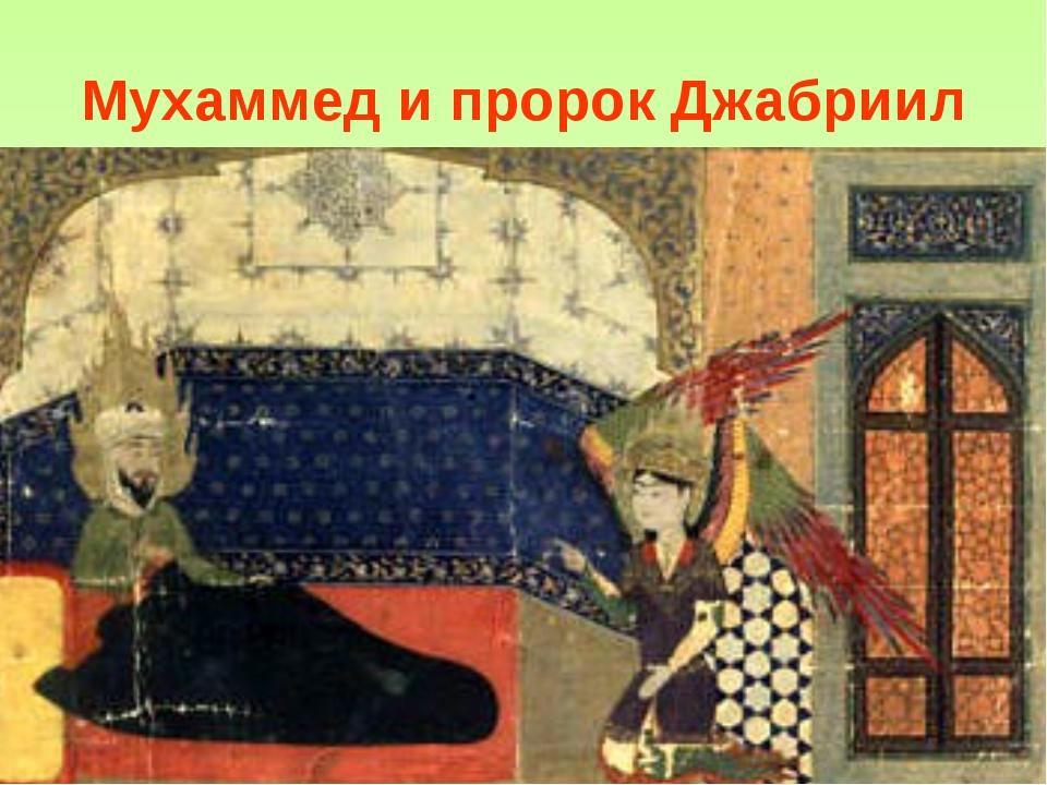 Мухаммед и пророк Джабриил