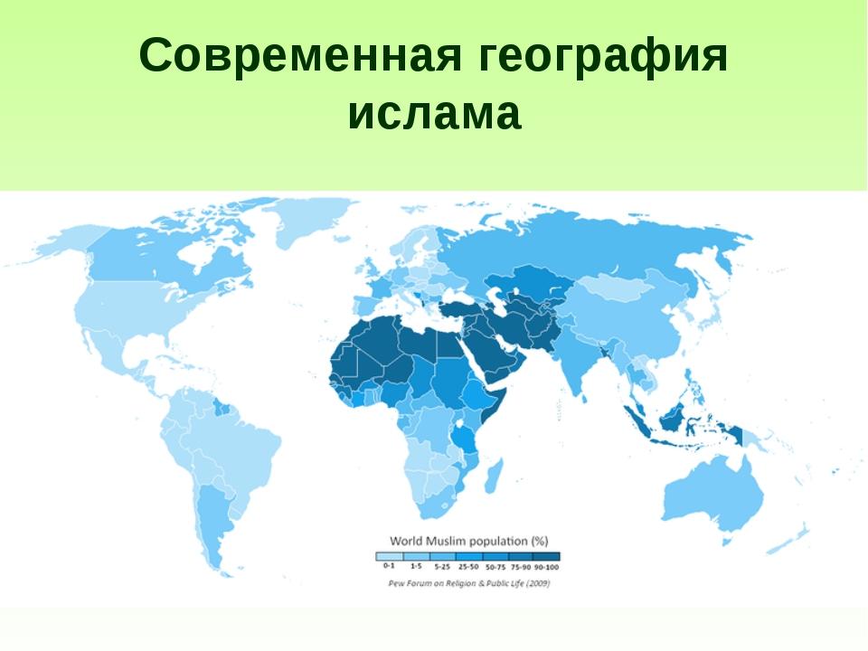 Современная география ислама